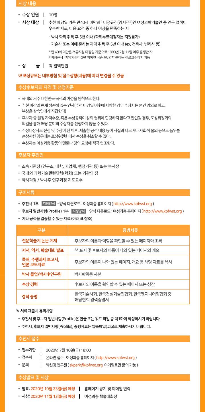 2020 한국여성과학기술단체총연합회 미래인재상 수상후보자 추천공고02