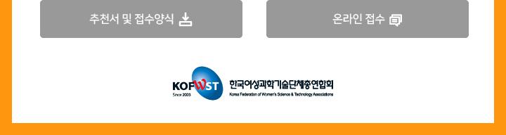 2020 한국여성과학기술단체총연합회 미래인재상 수상후보자 추천공고03