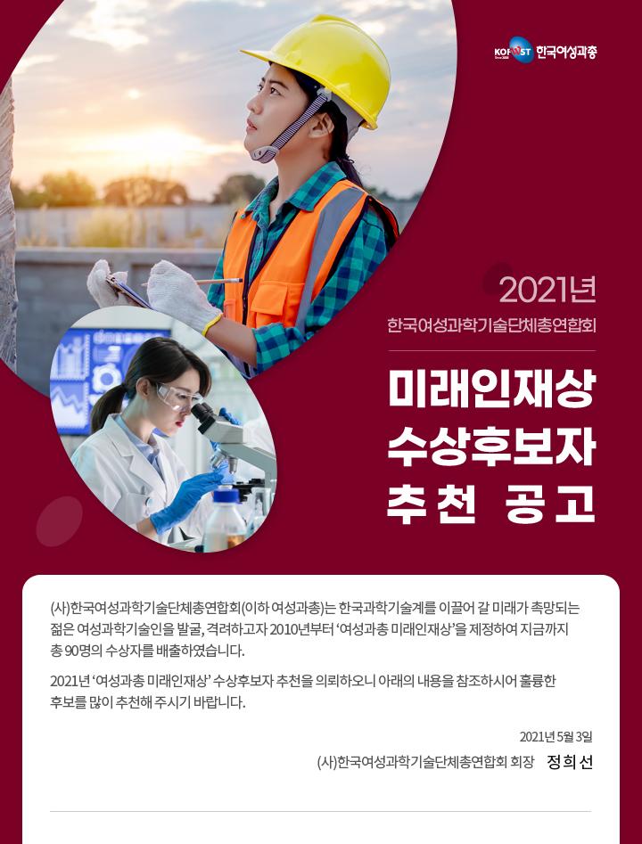 한국여성과학기술단체총연합회 미래인재상 수상후보자 추천공고01