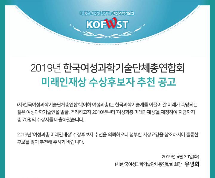 2019 한국여성과학기술단체총연합회 미래인재상 수상후보자 추천공고01