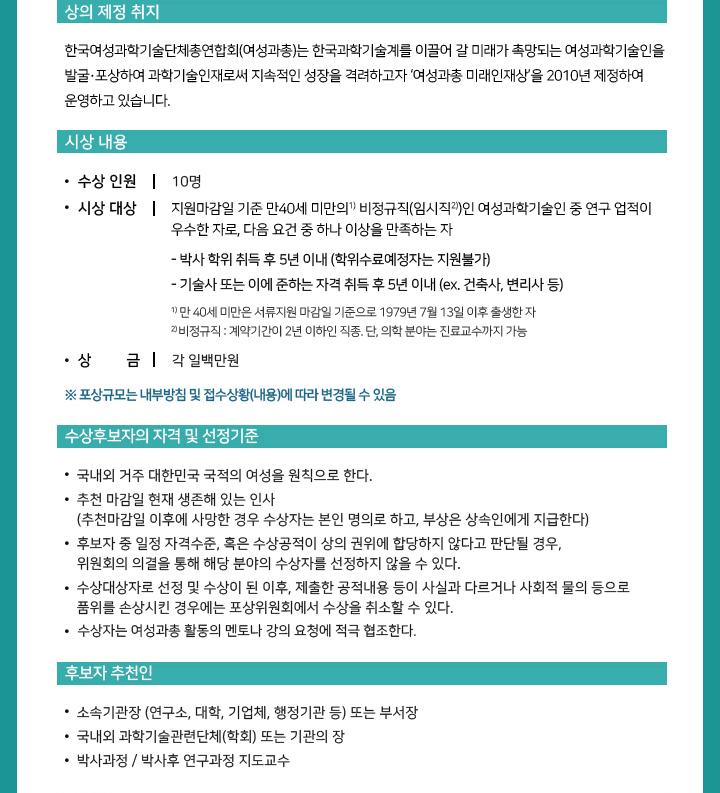 2019 한국여성과학기술단체총연합회 미래인재상 수상후보자 추천공고02