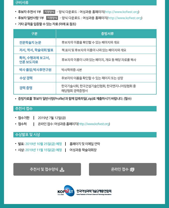 2019 한국여성과학기술단체총연합회 미래인재상 수상후보자 추천공고03